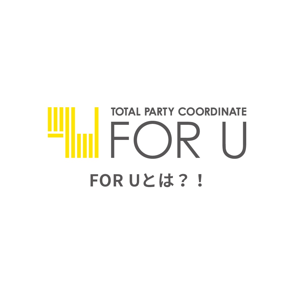 FOR Uとは?!