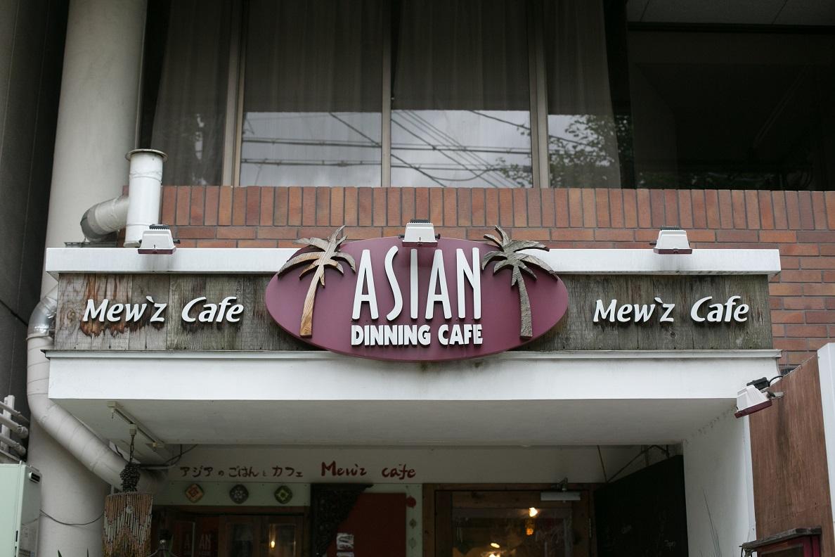 Mew'z cafe(ミューズカフェ)