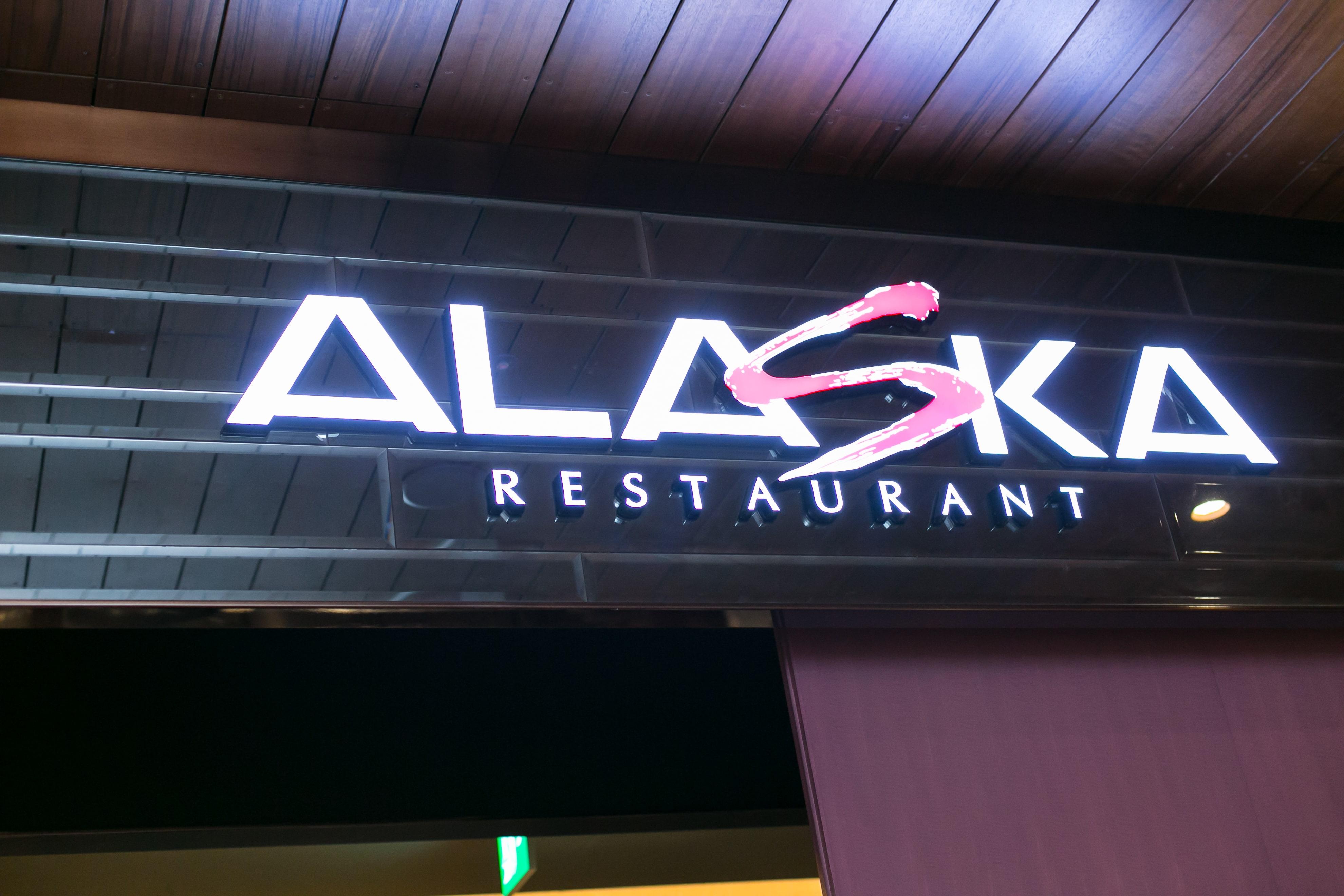 レストランアラスカ フェスティバルタワー